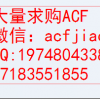长期求购ACF 深圳求购日立ACF