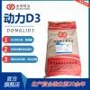 单体维生素饲料级维生素d350万IU维生素D3胆钙化醇
