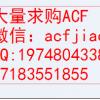 长期求购ACF 上海收购ACF AC835FAD