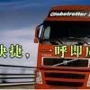 广州整柜运输出口到泰国曼谷物流公司
