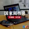 食品经营许可证-企富(北京)财税服务有限公司